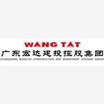 广东宏达建投控股集团有限公司