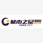 广州城市之星运输有限公司