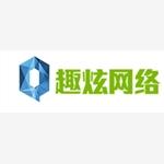 广东趣炫网络股份有限公司