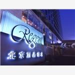 北京富华金宝中心有限公司北京丽晶酒店分公司