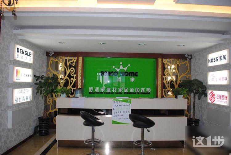 上海舒适家建材家居全国连锁