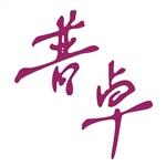 天津市普卓企业顾问有限公司