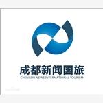 成都新闻国际旅行社有限公司高新分社