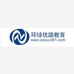 广西南宁环优教育信息咨询有限公司