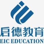 深圳市启德教育培训中心