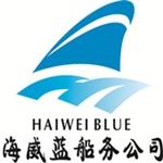 宁波海威蓝船务有限公司校园招聘