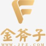 深圳市金斧子网络科技有限公司
