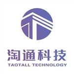广州淘通科技股份有限公司