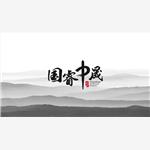 北京国睿中晟知识产权咨询有限公司