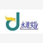 东莞市永道实业投资有限公司