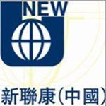 新联康(中国)有限公司
