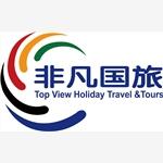 北京非凡国际旅行社有限责任公司
