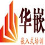 武汉华嵌科技有限公司