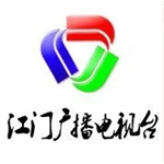 江门市广播电视台