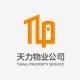 广州天力物业发展有限公司招聘管理培训生