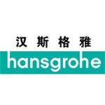 汉斯格雅卫浴产品(上海)有限公司