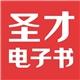 圣才电子书(武汉)有限公司招聘理工类编辑助理