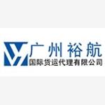 广州裕航货运代理有限公司