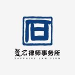 北京市蓝石律师事务所