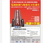 瑞士迅达电梯中国公司