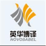 英华博译(北京)信息技术有限公司