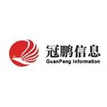 广州冠鹏信息技术有限公司