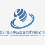 郑州量子伟业信息技术有限公司