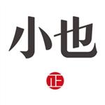 浙江小也网络科技有限公司