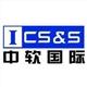 中软国际有限公司