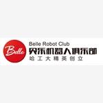 贝乐机器人俱乐部校园招聘