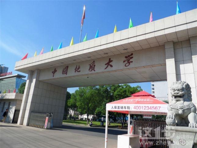 中国地质大学(武汉)校园风光
