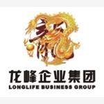 上海市龙峰企业集团有限公司