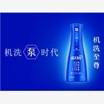 蓝月亮(中国)有限公司