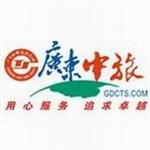 广东省中国旅行社股份有限公司