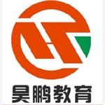 深圳市罗湖区昊鹏教育培训中心