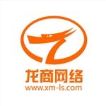 厦门龙商网络技术服务有限公司