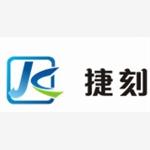 济南骏捷数控设备有限公司