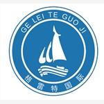 天津格雷特国际船舶管理有限公司