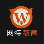 温州网特电商学校校园招聘