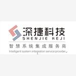 武汉深捷科技股份有限公司