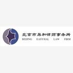 北京市易和律师事务所