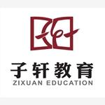 浙江子轩教育科技有限公司