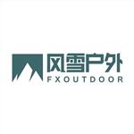 杭州风雪户外用品股份有限公司