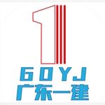 广东省第一建筑工程有限公司