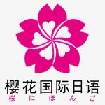 樱花国际日语