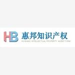 深圳市惠邦知识产权代理事务所东莞分所
