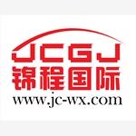 无锡新锦程国际物流管理有限公司