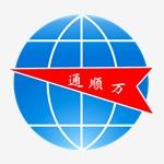 深圳市万顺通国际旅行社有限公司
