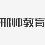 广州邢帅教育科技有限公司