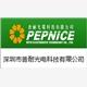 深圳市普耐光电科技有限公司招聘董事长秘书